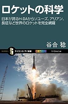 ロケットの科学 日本が誇るH-IIAからソユーズ、アリアン、長征など世界のロケッ...