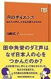 「声のサイエンス―あの人の声は、なぜ心を揺さぶるのか (NHK出版新書 5...」販売ページヘ
