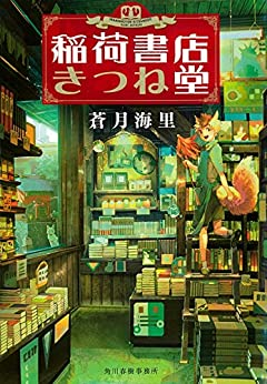 稲荷書店きつね堂 (ハルキ文庫 あ 26-9)