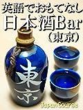 英語でおもてなし・日本酒Bar(東京): 外国人の旅行者や友達に日本酒Barを英会話で紹介しよう! (観光ガイドブック)
