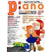 Piano (ピアノ) 2008年 12月号 [雑誌]