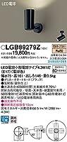 パナソニック(Panasonic) スポットライト LGB89279Z ブラック