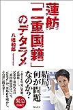 「蓮舫「二重国籍」のデタラメ」八幡和郎