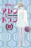 アレンとドラン(2) (Kissコミックス)