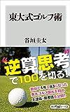 東大式ゴルフ術 (角川oneテーマ21)