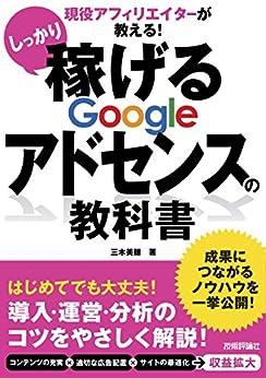 [三木美穂]の現役アフィリエイターが教える! しっかり稼げる Googleアドセンスの教科書