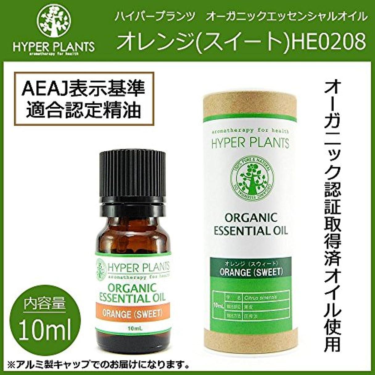 十分です芝生モンゴメリーHYPER PLANTS ハイパープランツ オーガニックエッセンシャルオイル オレンジ(スイート) 10ml HE0208