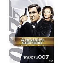 女王陛下の007 (アルティメット・エディション) [DVD]