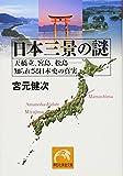 日本三景の謎 天橋立、宮島、松島―知られざる日本史の真実 (祥伝社黄金文庫)
