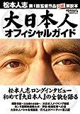 「大日本人」オフィシャルガイド (日経BPムック)