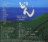 大河ドラマ 西郷どん オリジナル・サウンドトラック THE BEST 音楽:富貴晴美 画像