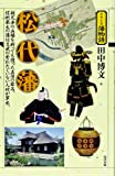 松代藩―親兄弟の血縁を断っても護った真田の家名。信州最大の (シリーズ藩物語)