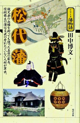 松代藩―親兄弟の血縁を断っても護った真田の家名。信州最大の (シリーズ藩物語)の詳細を見る