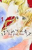 はじめてのキス(1) (KC デザート)