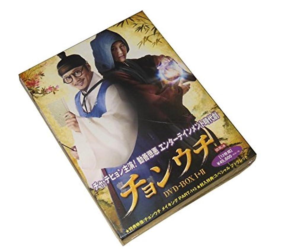 エッセンス狂人性能チョン?ウチ BOXI+II 韓国ドラマ 2013