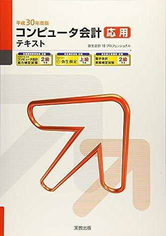 平成30年度版コンピュータ会計応用テキスト (弥生School)