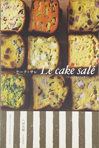 ケーク・サレ—フランスで覚えたお惣菜ケーキ