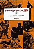 シャーロック=ホームズの冒険〈下〉 (偕成社文庫 3094)