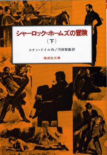 シャーロック=ホームズの冒険〈下〉 (偕成社文庫 3094)の詳細を見る