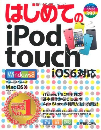 はじめてのiPod touch iOS6対応 (BASIC MASTER SERIES)