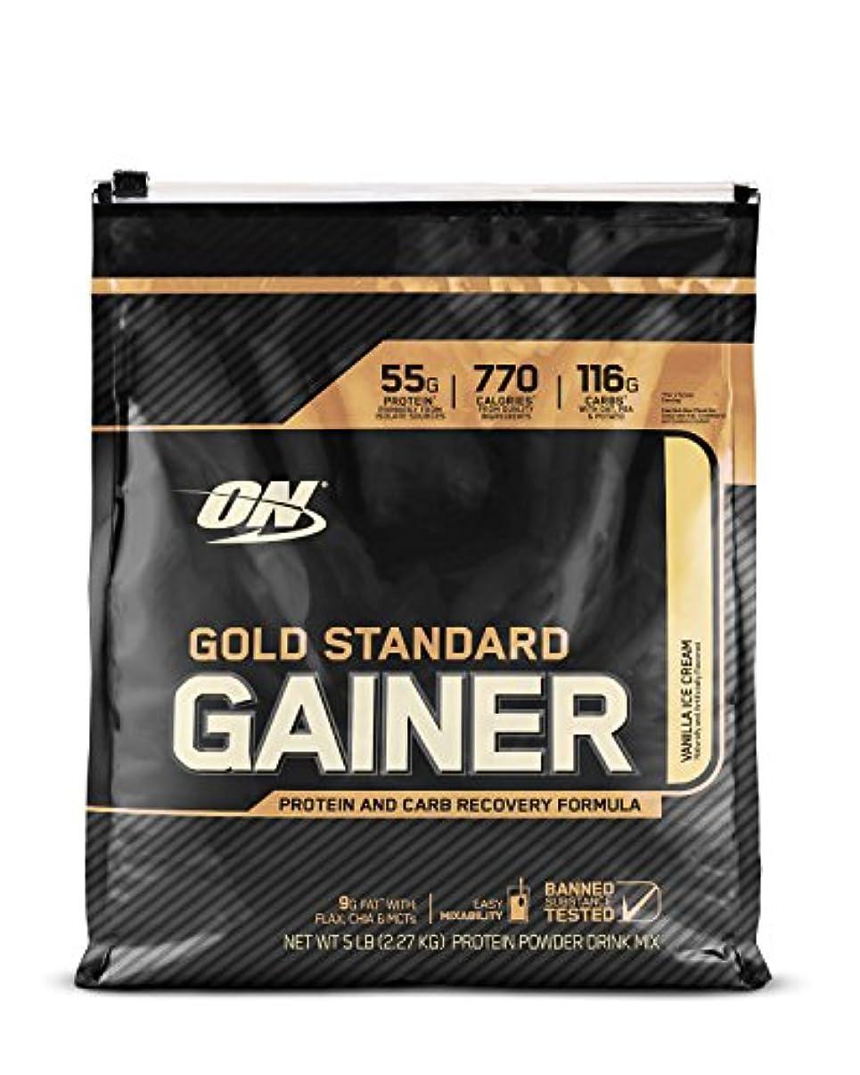 禁輸質素な調整可能ゴールドスタンダード ゲイナー 2.27kg バニラアイスクリーム [海外直送品] [並行輸入品]