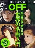 日経おとなの OFF ( オフ ) 2010年 03月号 [雑誌]