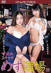 寸止めスナック めす酒場 [DVD]
