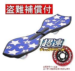 【最新モデル】リップスティックネオ 日本専用≪ブレイブボード公式≫超速ウィールプレゼント 30分で乗れるDVD&盗難保証付 BLUE STAR