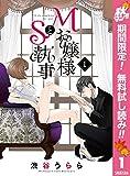 Mお嬢様とS執事【期間限定無料】 1 (マーガレットコミックスDIGITAL)