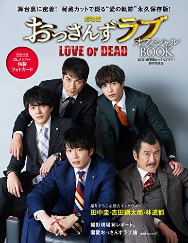 劇場版おっさんずラブ?LOVE or DEAD? オフィシャルBOOK