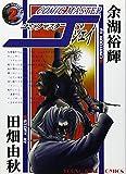 コミックマスターJ 2 (ヤングキングコミックス)