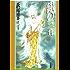 銀の三角 (白泉社文庫)