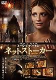 ネットストーカー[DVD]