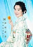 【Amazon.co.jp限定】田川寿美 映像特選集2(L判ビジュアルシート付) [DVD]