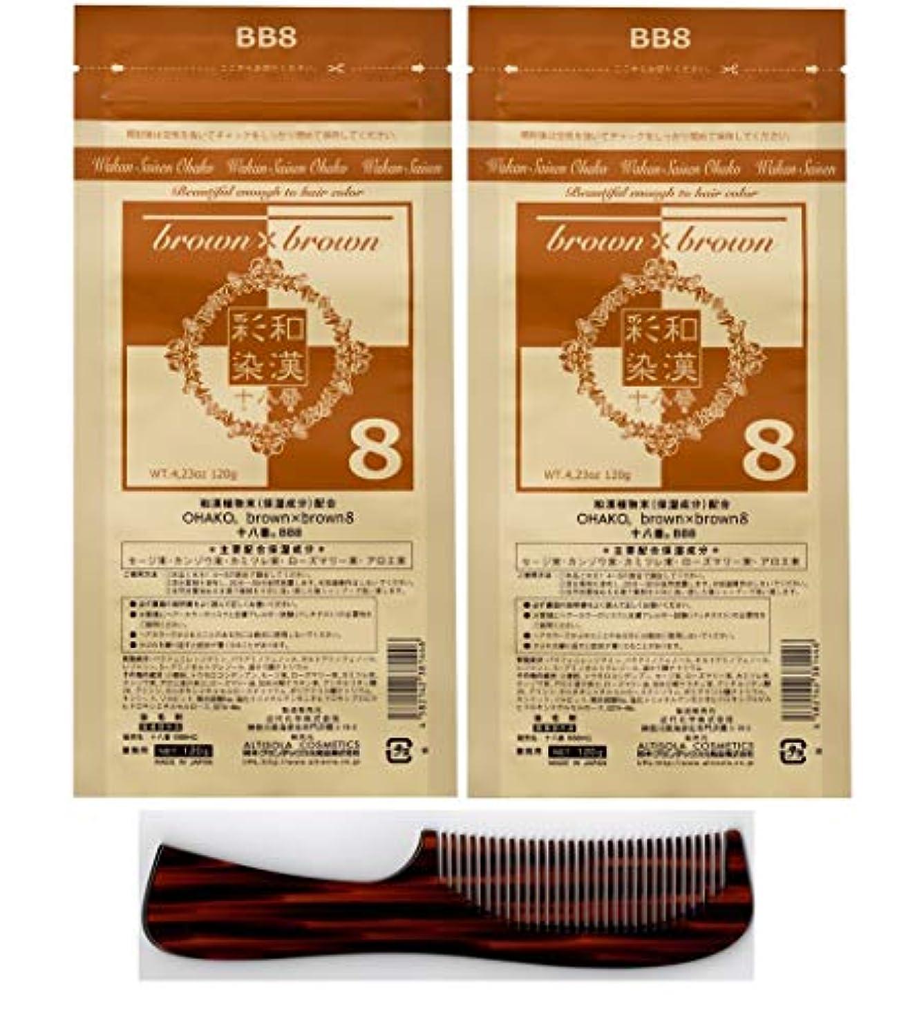 オーバーランログペック【2個セット+クシ付き】グランデックス 和漢彩染 十八番 120g BB8【2個+クシ付きセット】