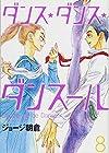 ダンス・ダンス・ダンスール 第8巻