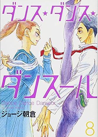 ダンス・ダンス・ダンスール (8) (ビッグコミックス)