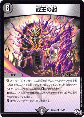 デュエルマスターズ新3弾/DMRP-03/19/R/戒王の封
