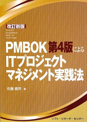 PMBOK第4版によるITプロジェクトマネジメント実践法の詳細を見る