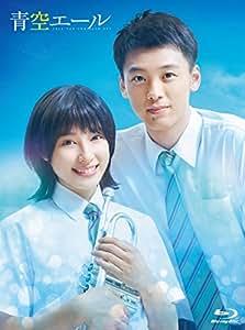 青空エールBlu-ray 豪華版(2枚組)