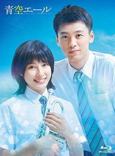 【早期購入特典あり】青空エール Blu-ray 豪華版(2枚組)(オリ・・・