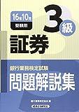 銀行業務検定試験 証券3級問題解説集〈2016年10月受験用〉