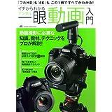 イチからわかるデジタル一眼動画入門 (Gakken Camera Mook)