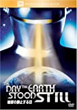 地球の静止する日 [DVD]
