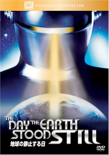 地球の静止する日 [DVD]の詳細を見る