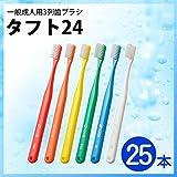 タフト24 【歯ブラシ/タフト】25本セットオーラルケア タフト24 一般成人用 3列歯ブラシ MH(ミディアムハード) グリーン