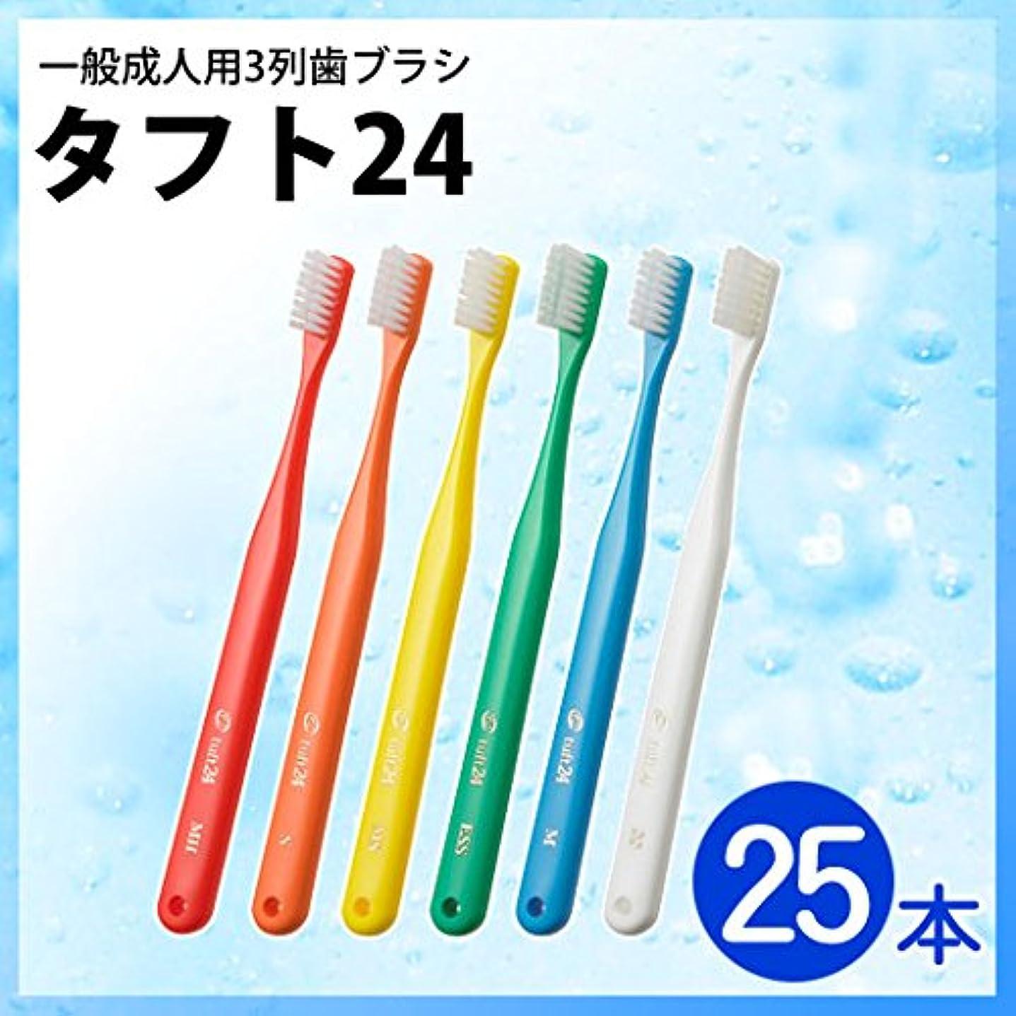 準拠不快充実タフト24 【歯ブラシ/タフト】25本セットオーラルケア タフト24 一般成人用 3列歯ブラシ MS(ミディアムソフト) グリーン
