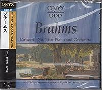 ブラームス/ピアノ協奏曲第1番ニ短調op15 UC53