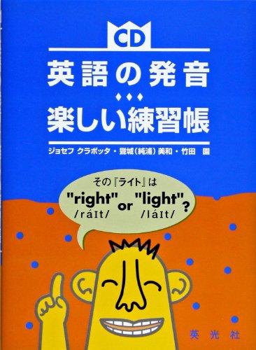 英語の発音楽しい練習帳