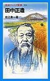 田中正造 (岩波ジュニア新書 (231))